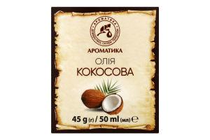 Масло кокосовое Ароматика 50мл