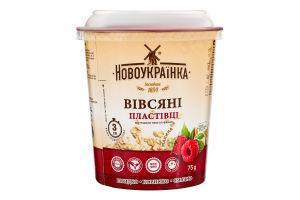 Пластівці вівсяні швидкого приготування Малина Новоукраїнка ст 75г