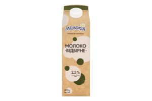 Молоко 2.5% Відбірне Молокія т/п 870г
