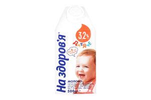 Молоко 3.2% для дітей від 9міс ультрапастеризоване На Здоров'я т/п 500г