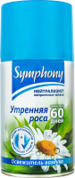 """""""Symphony"""" - змінний балон до автоматичних освіжувачів повітря """"Ранкова роса"""" 250 см3"""