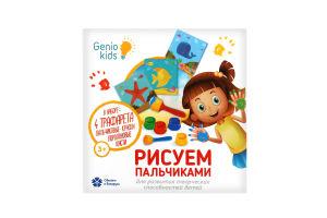 Н-р д/тв Genio Kids Пальчик краски с аксес TA1403