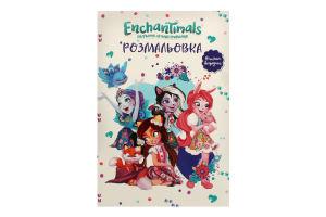 Книга Mattel Enchantimals 3992 Розмальовка з наліпками