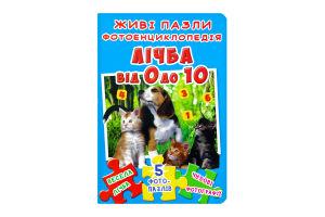 Книга Кристал Бук Пазл Цифры от 1 до 10
