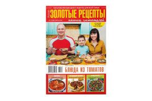 Газета Золотые рецепты Твоя Преса-В