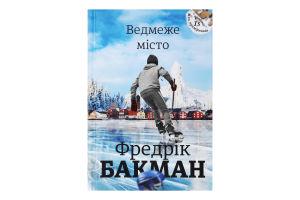Книга Медвежий город Книголав 1шт