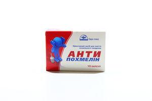 Антипохмелин №10 Европлюс