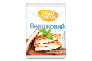Продукт сырный Сливочный Наш Сирок м/у 90г