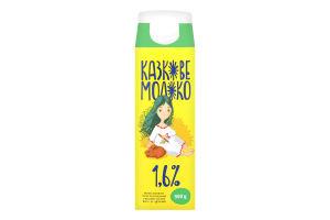Молоко 1,6% Казкове Молокія п/п 900г