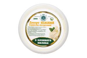 Десерт Золота Коза сливочно-йогуртовый Нежный 20%