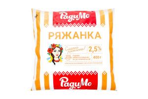 Ряженка 2.5% РадиМо м/у 400г