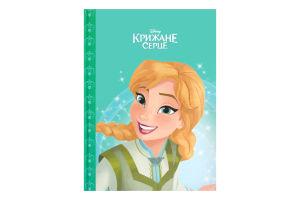 Книга для детей от 3лет Няньки для троленят Фестиваль окончания зимы Ледяное сердце Disney Egmont 1шт