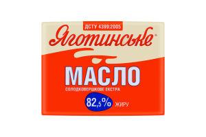 Масло 82.5% солодковершкове екстра Яготинське м/у 180г