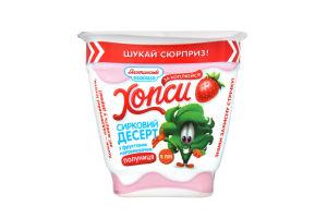 Десерт творожний 4.8% Полуниця Хопси Яготинське для дiтей ст 150г