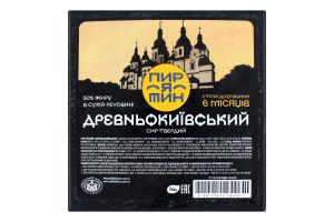 Сыр 50% твердый Древнекиевский Пирятин кг