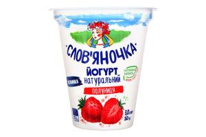 Йогурт 3% натуральний Полуниця Слов'яночка ст 260г
