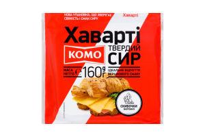 Сир 55% твердий Хаварті Комо м/у 160г