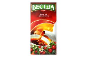 Чай черный с ароматом земляники Беседа к/у 26х1.5г