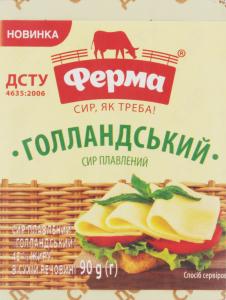 Сыр плавленый 45% Голландский Ферма м/у 90г