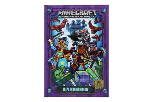 Книга для детей от 6лет Хроники Вудсворда Ночь летучих мышей Minecraft 1шт