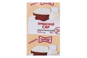 """Сир пряжений кисломолочний 5% жиру 90г ТМ """"Злагода"""""""