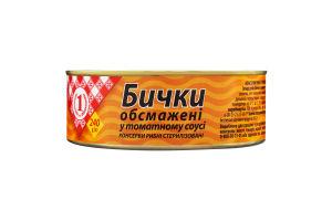 Бычки обжаренные в томатном соусе №1 ж/б 240г