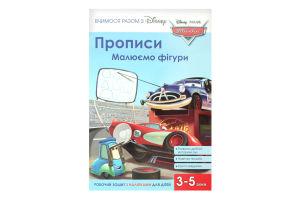 Книга Disney Малюємо фігури Прописи