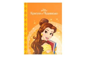 Книга для детей от 3лет Красавица и Чудовище Принцесса Disney Egmont 1шт