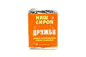 Продукт сырный 55% плавленый Дружба Наш Сирок м/у 90г