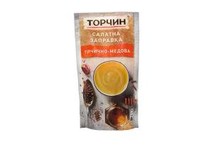 Заправка Торчин салатная горчично-медовая