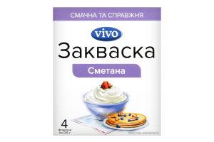 Закваска бактериальная сухая Сметана Vivo к/у 4х0.5г