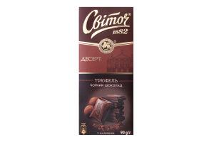 Шоколад чорний Трюфель Світоч к/у 90г