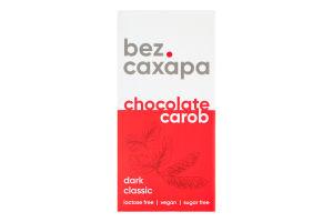 Шоколад чорний з керобу Classic bezСахара к/у 90г
