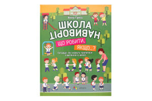 Книга Школа наизнанку 4Mamas 1шт