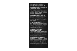 HandMade активний компонент д/шампунів та бальзамів Екстракт алое 5мл