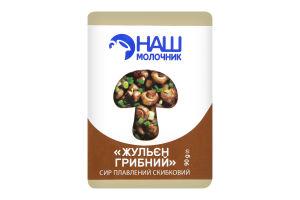 Сыр плавленый 40% ломтевой Жульен грибной Наш Молочник м/у 90г