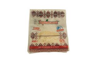 Сир кисломолочний 9% Українське м/у 400г