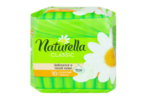 Прокладки classic normal Naturella 10шт