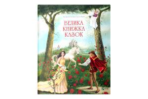 Книга Vivat МирВолшебСказок Большая книга сказ укр