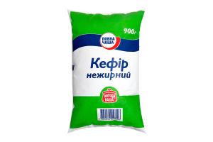 Кефир Повна Чаша нежирный п/э