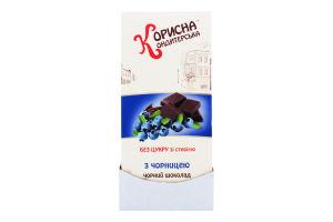 Шоколад чорний зі стевією без цукру з чорницею Корисна Кондитерська к/у 100г