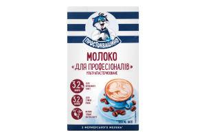 Молоко 3.2% ультрапастеризоване Для професіоналів Простоквашино т/п 950мл