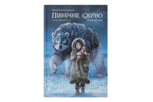 Книга Северное сияние Unisoft 1шт