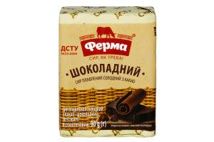 Сир плавлений 30% солодкий з какао Шоколадний Ферма м/у 90г