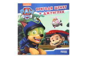 Книга Ранок Приключения щенков в джунглях укр