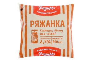 Ряжанка 2.5% РадиМо м/у 400г