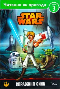 Книга Зоряні війни. Справжня сила. Читання як пригода. 3 рівень