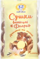 Сушки ванільні Флора Рома м/у 0.3кг