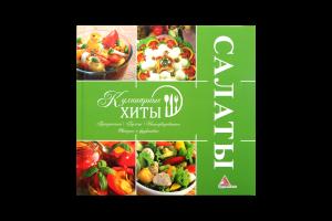 Книга Аргумент Принт Кулинарные хиты Салаты рус