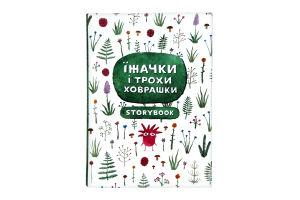 Книга Їжачки і трохи ховрашки Книжка Скетчбук
